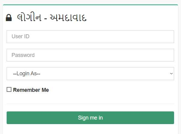 SAS Gujarat.in login username and password