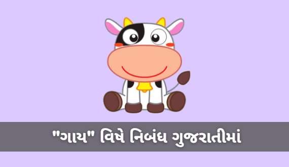 Best 3 Cow Essay in Gujarati ગાય વિષે નિબંધ ગુજરાતીમાં