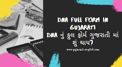 DNA Full Form In Gujarati