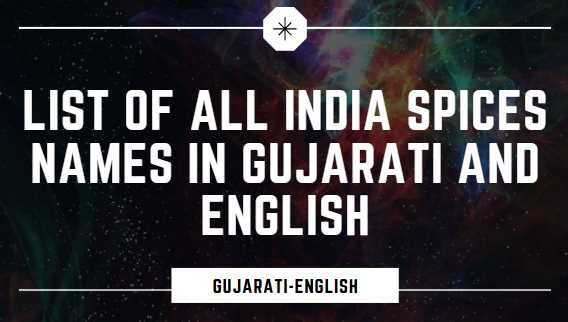 List of All India Spices Names In Gujarati and English