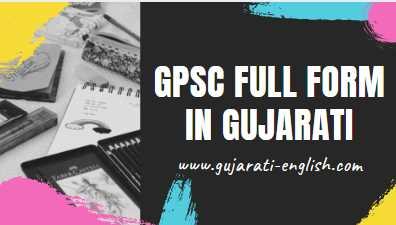 GPSC Full Form In Gujarati, GPSC નું ફુલ  ફોર્મ ગુજરાતી માં શું થાય