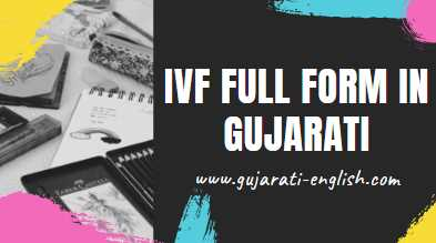 IVF Full Form In Gujarati, IVF નું ફુલ ફોર્મ ગુજરાતી માં શું થાય