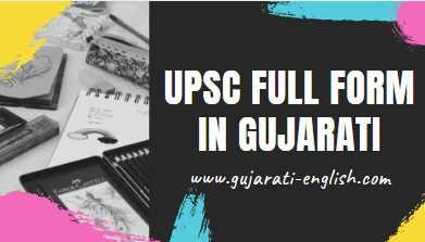 UPSC Full Form In Gujarati, UPSC નું ફુલ ફોર્મ ગુજરાતી માં શું થાય
