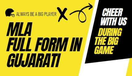 What Is MLA Full Form In Gujarati
