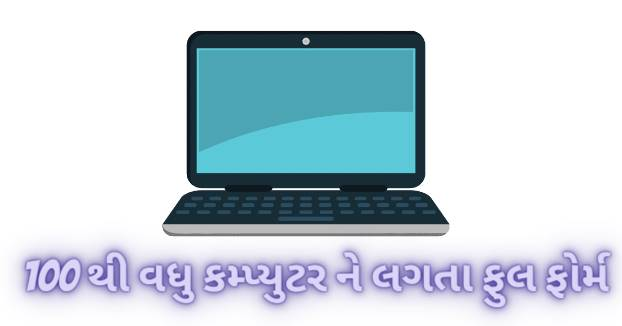 Computer Related All Full Form In Gujarati and English