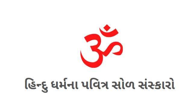 Sixteen Sacred Sacraments of Hinduism In Gujarati હિન્દુ ધર્મના પવિત્ર સોળ સંસ્કારો