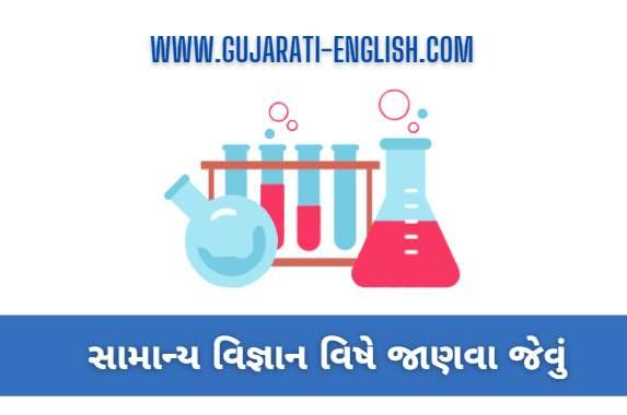 Amazing Science Facts In Gujarati વિજ્ઞાન વિષે જાણવા જેવું