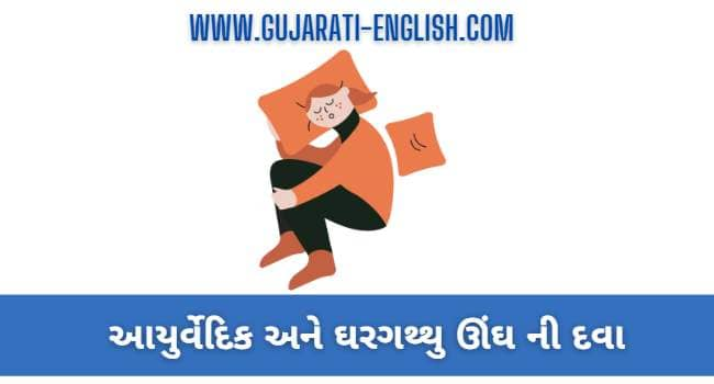 ayurvedic Ungh ni Dawa- ઊંઘ ની દવા આયુર્વેદિક