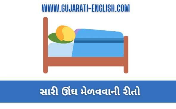 home remedies for ungh ni dawa- ઘરગથ્થુ ઊંઘની દવા