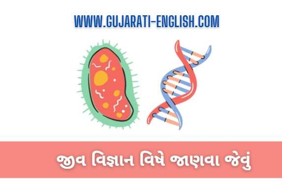 Human Science Facts In Gujarati જીવ વિજ્ઞાન વિષે જાણવા જેવું