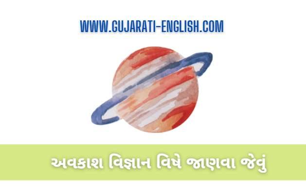 Space Science Facts In Gujaratiઅવકાશ વિજ્ઞાન વિષે જાણવા જેવું